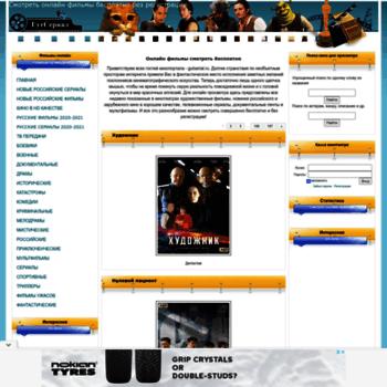 Веб сайт gutserial.ru