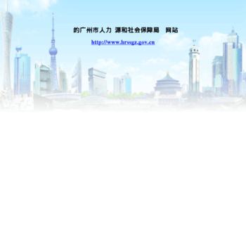 Gzpi.gov.cn thumbnail