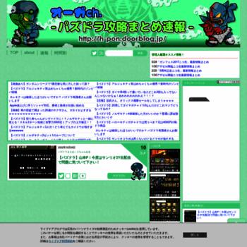 H-pon.doorblog.jp thumbnail