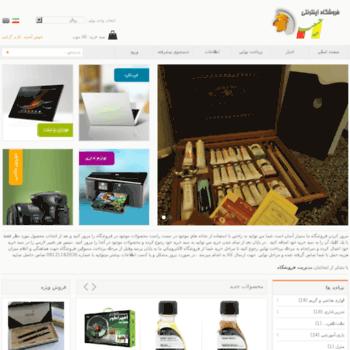 Habibshop.net thumbnail