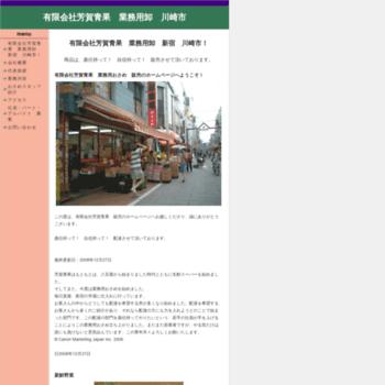 Hagaseika.co.jp thumbnail