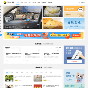 Haining.com.cn thumbnail