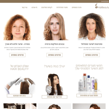 Hairbeauty.co.il thumbnail