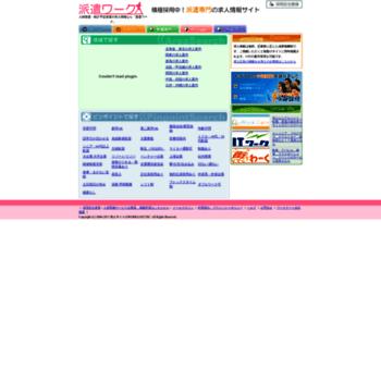 Hakenwork.jp thumbnail