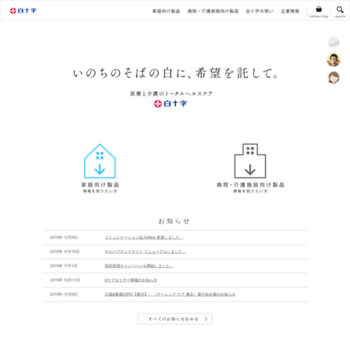 Hakujuji.co.jp thumbnail