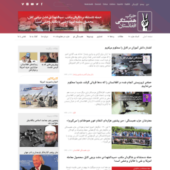 Hambastagi.org thumbnail