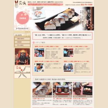 Hana-sei.jp thumbnail