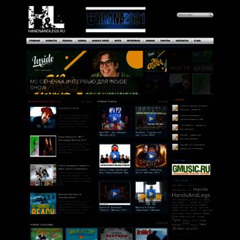 Веб сайт handsandlegs.ru
