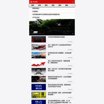 Hangzhou.com.cn thumbnail