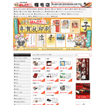 Hankoinage.jp thumbnail