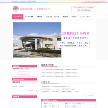 Hanshink-kodomoqq.jp thumbnail