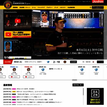 Hanshintigers.jp thumbnail