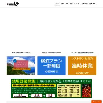 Harajoumasago.jp thumbnail