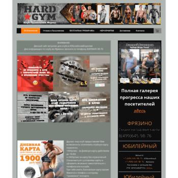 Hard-gym.ru thumbnail
