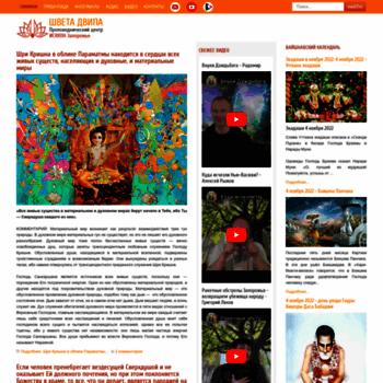 Веб сайт harekrishnazp.info