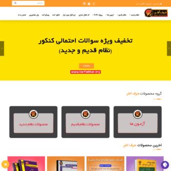 Harfeakhar-shop.ir thumbnail