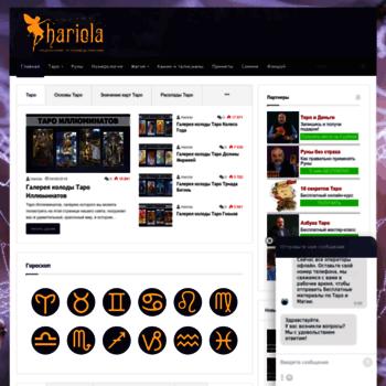 Веб сайт hariola.com