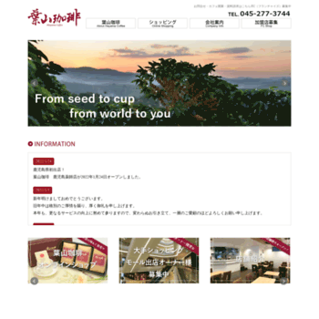 Hayama-coffee.co.jp thumbnail