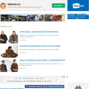 Hdwoo.ru thumbnail