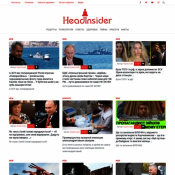 Веб сайт headinsider.net