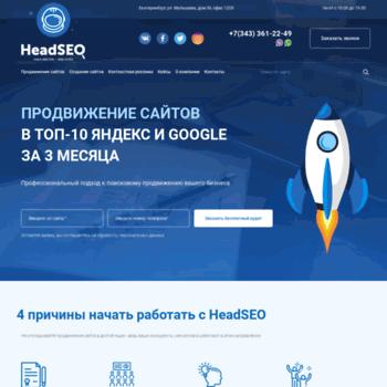 Веб сайт headseo.ru