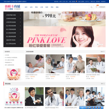 Health-100.net.cn thumbnail