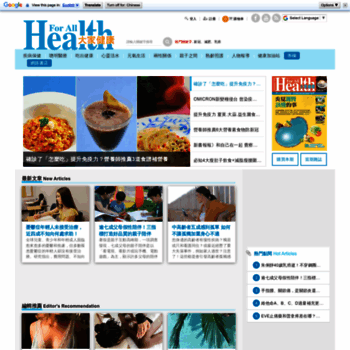 Healthforall.com.tw thumbnail
