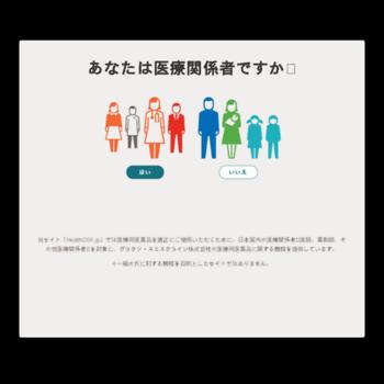 Healthgsk.jp thumbnail