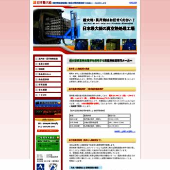 Heat-treatment.jp thumbnail