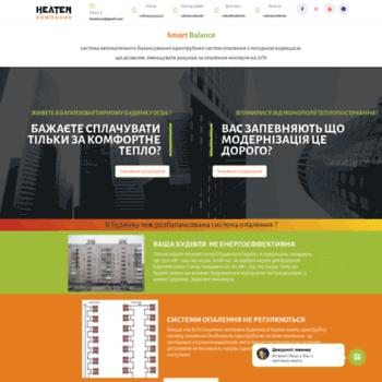 Веб сайт heaten.com.ua