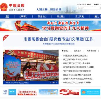 Hefei.gov.cn thumbnail