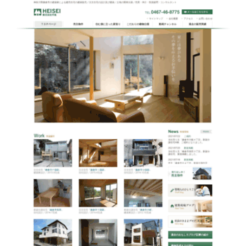 Heisei-shonan.co.jp thumbnail
