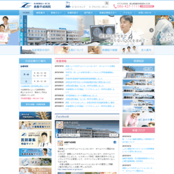 Heisei.or.jp thumbnail