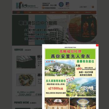 Highwill.com.hk thumbnail