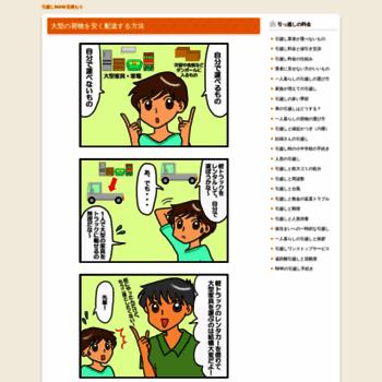 Hikkoshinow.com thumbnail
