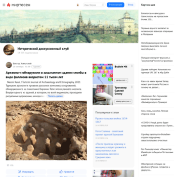 Historicaldis.ru thumbnail