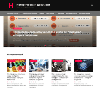 Веб сайт history-doc.ru