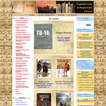 Historybooks.com.ua thumbnail