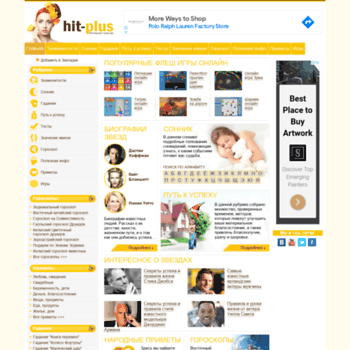 Hit-plus.ru thumbnail
