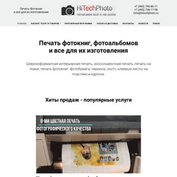 Hitechphoto.ru thumbnail
