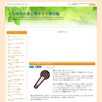 Hitokara.biz thumbnail