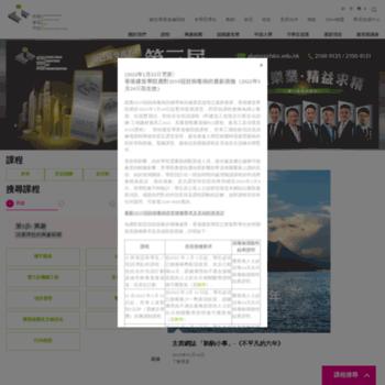 Hkic.edu.hk thumbnail