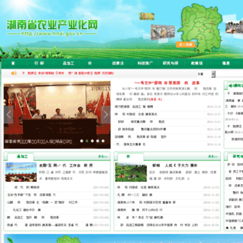 Hnai.gov.cn thumbnail