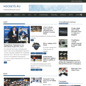 Hockeys.ru thumbnail