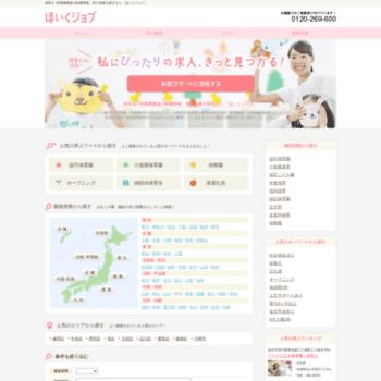 Hoiku-job.net thumbnail