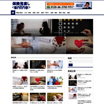 Hoken-minaoshi.online thumbnail