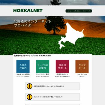 Hokkai.net thumbnail