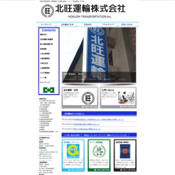 北旺運輸 - JapaneseClass.jp