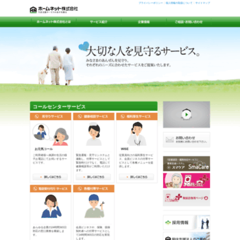 Homenet-24.co.jp thumbnail