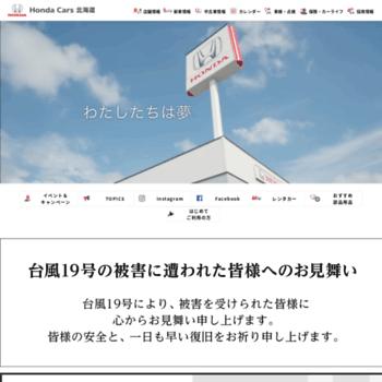 Hondacars-hokkaido.co.jp thumbnail